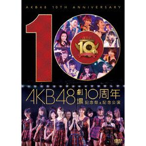 AKB48劇場10周年 記念祭&記念公演【DVD4枚組】