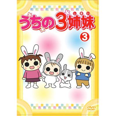 うちの3姉妹 3
