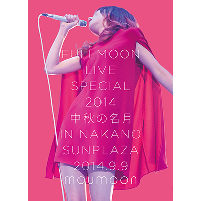 FULLMOON LIVE SPECIAL 2014 ~中秋の名月~ IN NAKANO SUNPLAZA 2014.9.9(DVD2枚組)