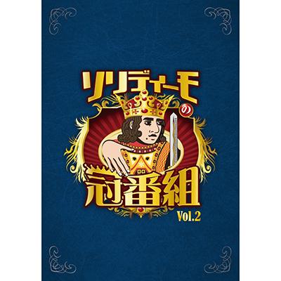 ソリディーモの冠番組2(4枚組DVD)