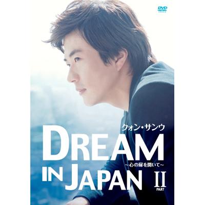 クォン・サンウ DREAM IN JAPAN ~心の扉を開いて~ PART II