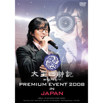 太王四神記 PREMIUM EVENT 2008 IN JAPAN -SPECIAL EDITION-【通常盤】