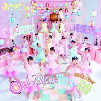 Oh!-Ma-Tsu-Ri! / 晴天HOLIDAY(CD+DVD)