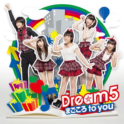 まごころ to you(CD+DVD)【ミュージックビデオ盤】