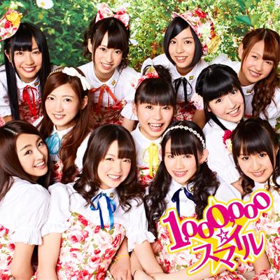 1,000,000☆スマイル【DVD付ジャケットA ver.】
