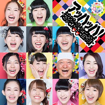アッハッハ!~超絶爆笑音頭~【Blu-ray付】
