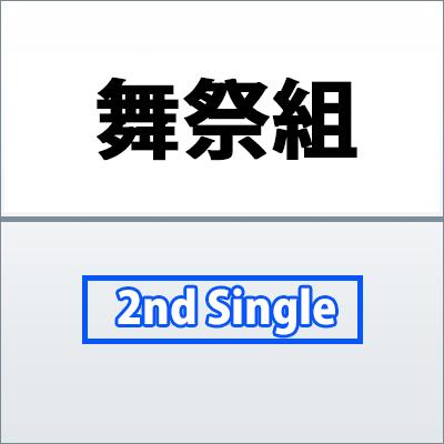 てぃーてぃーてぃーてれって てれてぃてぃてぃ ~だれのケツ~(CD)