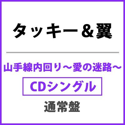 山手線内回り~愛の迷路~(CD)
