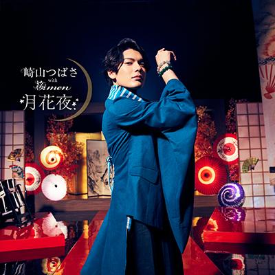 月花夜【MUSIC VIDEO盤】(CD+DVD)