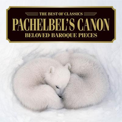 パッヘルベルのカノン~バロック名曲集
