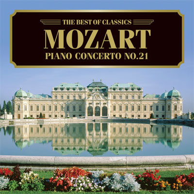 モーツァルト:ピアノ協奏曲第21番、コンサート・ロンド、他