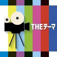 THE �e�[�}