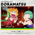 おそ松さん 6つ子のお仕事体験ドラ松CDシリーズ チョロ松&十四松『バー』