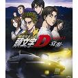 新劇場版 頭文字[イニシャル]D Legend1 -覚醒- 【通常盤】