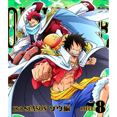 ONE PIECE ワンピース 18THシーズン ゾウ編 piece.8(Blu-ray)