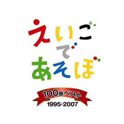 NHK えいごであそぼ 100曲ベスト 1995~2007