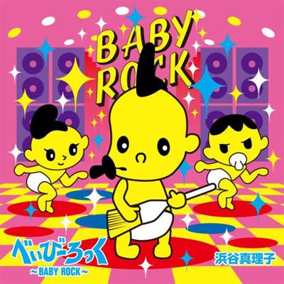 べいびーろっく~BABY ROCK~