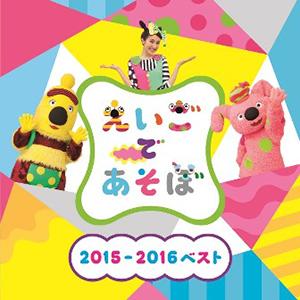 NHK えいごであそぼ2015-2016ベスト