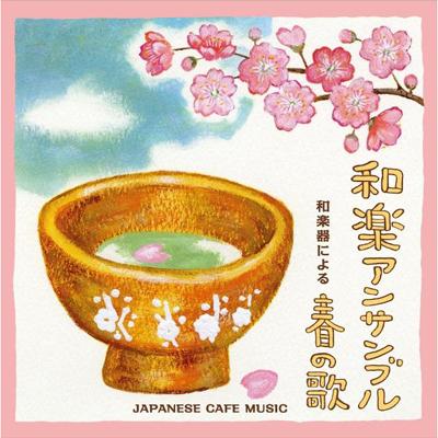 和カフェ~和楽器による春の歌~