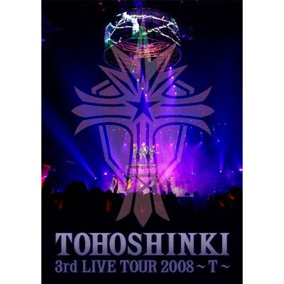 3rd LIVE TOUR 2008 ~T~【通常盤】