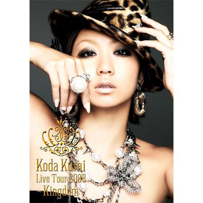 KODA KUMI LIVE TOUR 2008~Kingdom~【通常盤】