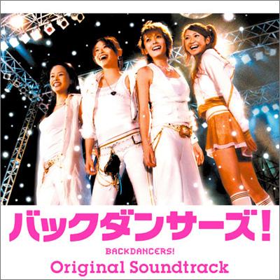 「バックダンサーズ!」Original Soundtrack