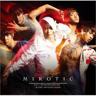 第4集 呪文(MIROTIC)
