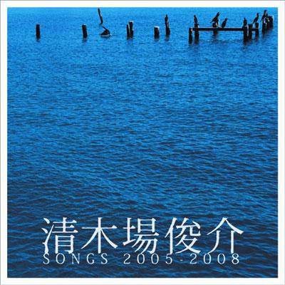 清木場俊介 SONGS 2005-2008【通常盤】