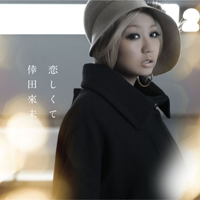 恋しくて【CDのみ】