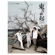 PLEASE BE MINE All About 東方神起 Season3 Preview Storybook