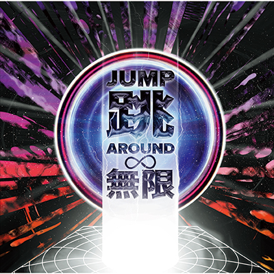 JUMP AROUND ∞【初回盤】(CD+DVD)