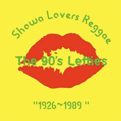 昭和(黒色ハート記号)Lovers Reggae