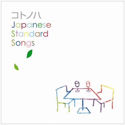 コトノハ~「kemuri」という小さなダイニング発のコンピレーション・アルバム Vol.1~