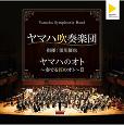 ヤマハのオト ~ 奏でる匠のオト ~II(CDアルバム)