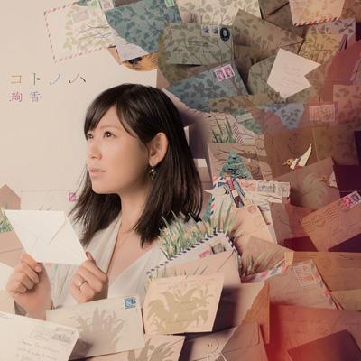 コトノハ(CD+DVD)