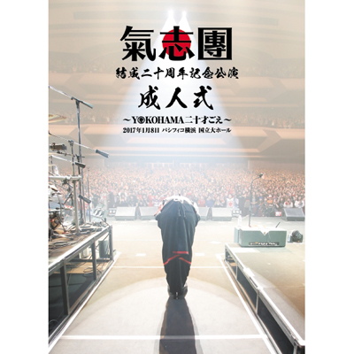氣志團結成二十周年記念公演 「成人式~YOKOHAMA 二十才ごえ~」(2枚組DVD)【ファンクラブショップ・mu-moショップ限定商品】
