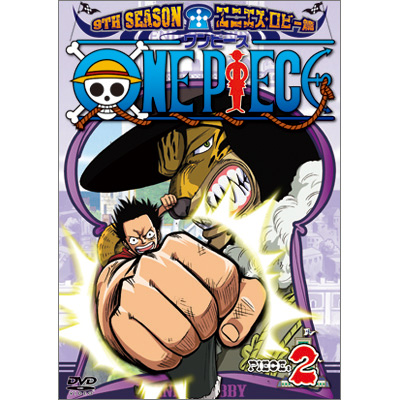 ONE PIECE �����s�[�X 9TH�V�[�Y�� �G�j�G�X�E���r�[�� piece.2