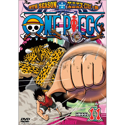 ONE PIECE �����s�[�X 9TH�V�[�Y�� �G�j�G�X�E���r�[�� piece.11�y�ʏ�Ձz