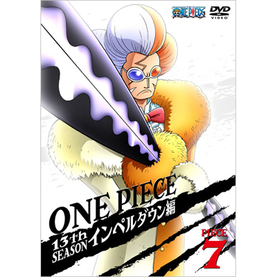 ONE PIECE �����s�[�X 13th�V�[�Y�� �C���y���_�E���� piece.7�y�ʏ�Ձz