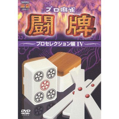 プロ麻雀 闘牌 ~プロセレクション編 IV~