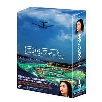エア・シティ DVD BOX I