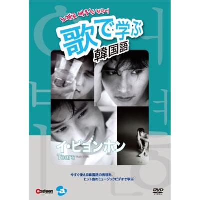 歌で学ぶ韓国語 -イ・ビョンホン「Tears」-