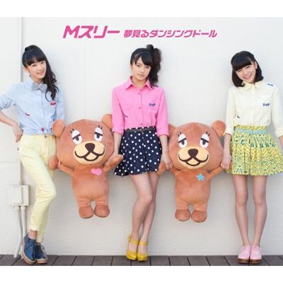 夢見るダンシングドール(CD+グッズ)