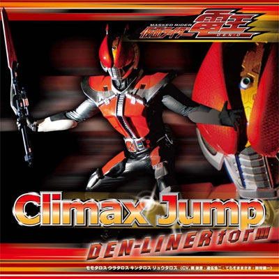 Climax Jump DEN-LINER form