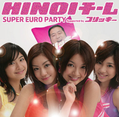 SUPER EURO PARTY (Supported by コリッキー)