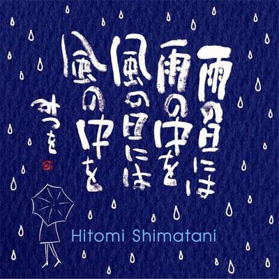 雨の日には 雨の中を 風の日には 風の中を