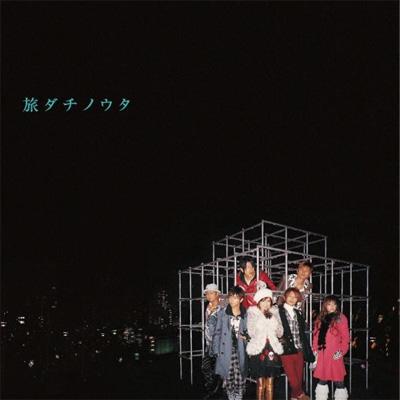 旅ダチノウタ [CDシングル+DVD]