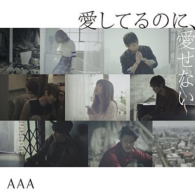 愛してるのに、愛せない【初回生産限定盤】(CD)