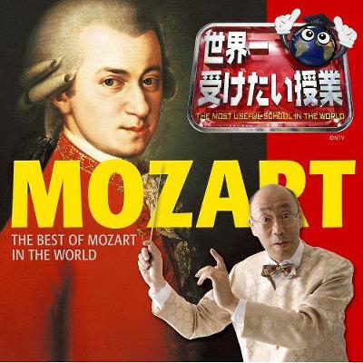 世界一受けたい授業 presents 世界一聴きたいモーツァルト!