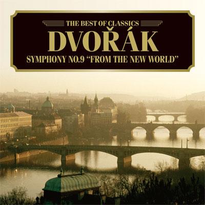 ドヴォルザーク:交響曲第9番《新世界より》